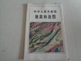 中华人民共和国地震构造图