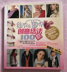 丝巾和(&)围巾创意结法100款(附带光盘)