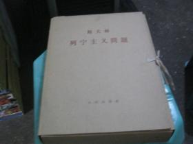 斯大林列宁主义问题{16开盒装13册全}  货号25-5