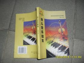 幼儿音乐教育