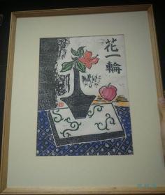 套色木版画 花一轮 栋方武四郎 栋方志功亲弟 日本现代版画家 附框