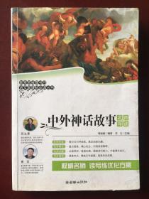 语文新课标必读丛书:中外神话故事(名师导读)