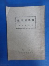 伤寒三字经  (全一册)