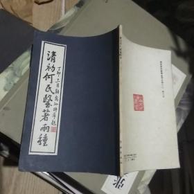 清初何氏医两种(有著名海派画家程十发题)1989年1版1印