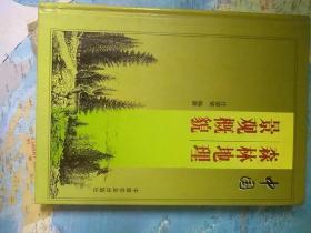 中国森林地理景观概貌