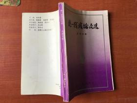 统一战线论文选 (武钢专辑)