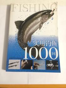 实用钓鱼1000问