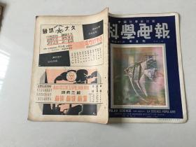 民国旧书 科学画报 二十五年五月 第三卷 第十七期