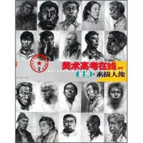 美术高考在线丛书:意图·素描人像