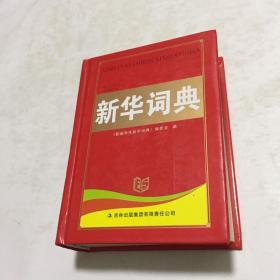 新编学生新华词典