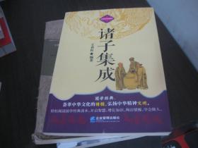 中华国学经典藏书:诸子集成