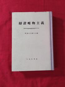 辩证唯物主义(精装1956年)