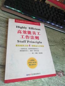 高效能员工工作法则