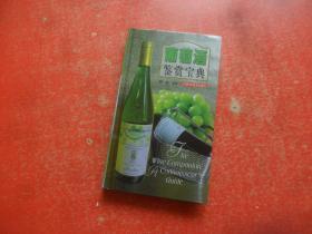 葡萄酒鉴赏宝典