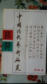 中国诗歌艺术研究  02