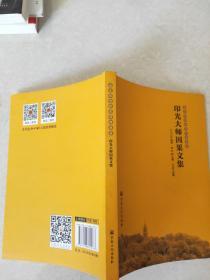 永久纪念印光大师书系(套装共5册)