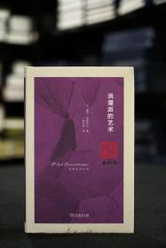 【毛边本】浪漫派的艺术 (波德莱尔作品 精装 全一册)