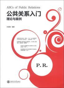 公共关系入门:理论与案例