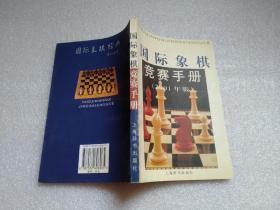 国际象棋竞赛手册(2001年版)