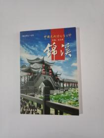 《魅力昆山》丛书  中国民间博物馆之乡---锦溪