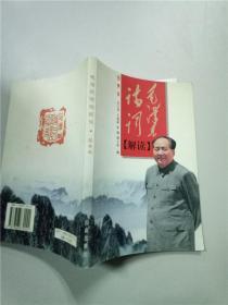 毛泽东诗词解读  : 图典本