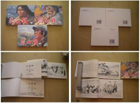 《农奴戟》一套三册,50开赵兵凯绘,天津2016.7出版,5532号,连环画