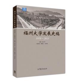 福州大学发展史稿(1958-2013)