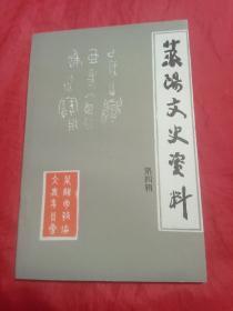 莱阳文史资料(第四辑)