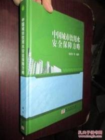 中国城市饮用水安全保障方略