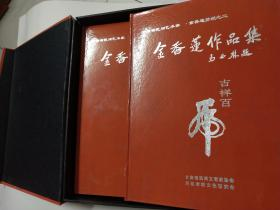 金香莲作品集-吉祥百虎【上下册】(签名册)带外盒