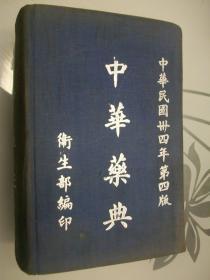 中华药典(中华民国三十四年第四版)