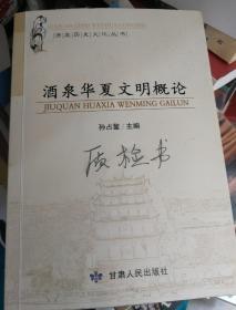 酒泉历史文化丛书:酒泉华夏文明概论