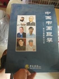 中国书画巨擘   当代中国画坛六大家