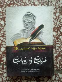 阿布拉 萨吾提作品选 10 格则勒与柔巴依 维吾尔文