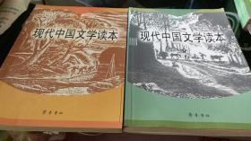 现代中国文学读本上下