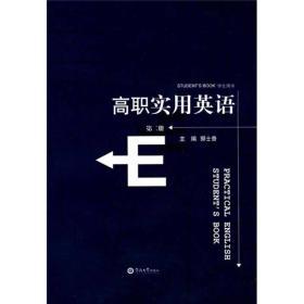 高职实用英语(第2册)...