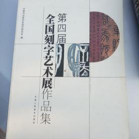 第四届全国刻字艺术展作品集 吴东民顾亚龙聂成文等签名