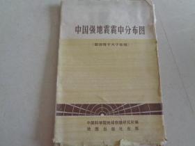 中国强地震震中分布图(震级等于大于6级)