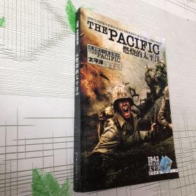 燃烧的太平洋:太平洋战史手册