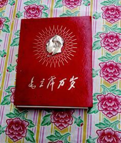 毛主席万岁 天津1969年【卡片41张,林彪】品如图避免争论】