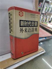 新时代日语外来语辞典 书页泛黄明显
