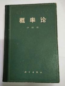 概率论(精装本、1963年1版1印、印5200册)