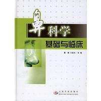 鼻科学基础与临床  9787801949813
