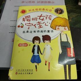 伍美珍:樱桃女孩宁佳心:总是没有结局的童话(2015版)