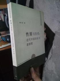 性别与历史:近代中国妇女与基督教 2006年一版一印3250册  近新