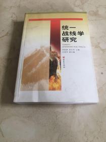 统一战线学研究