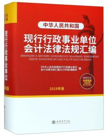 中华人民共和国现行行政事业单位会计法律法规汇编(2019年版)