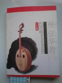 丝弦华韵--第五届长三角地区民族乐团展演论文集