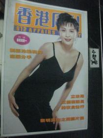 香港周刊 612