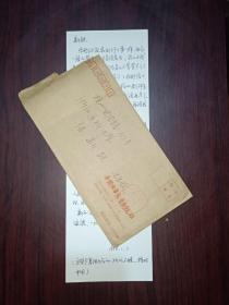 少年儿童出版社著名儿童插画家沈苑苑的信札1页(贺卡)带原实寄封